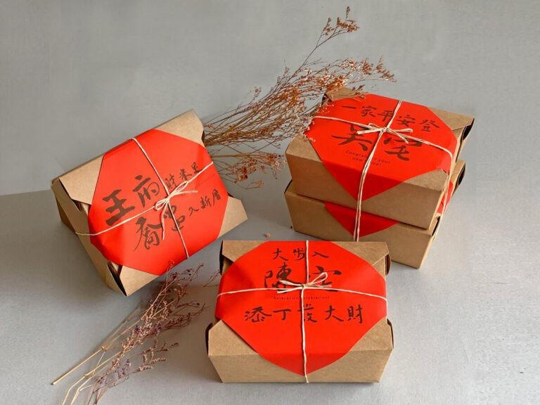 客製化入宅禮盒