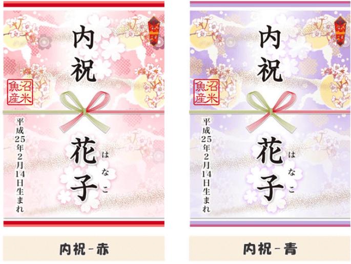日式風格包裝