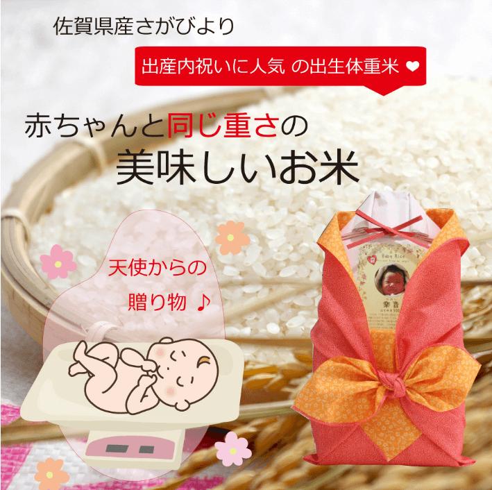 日式彌月體重米