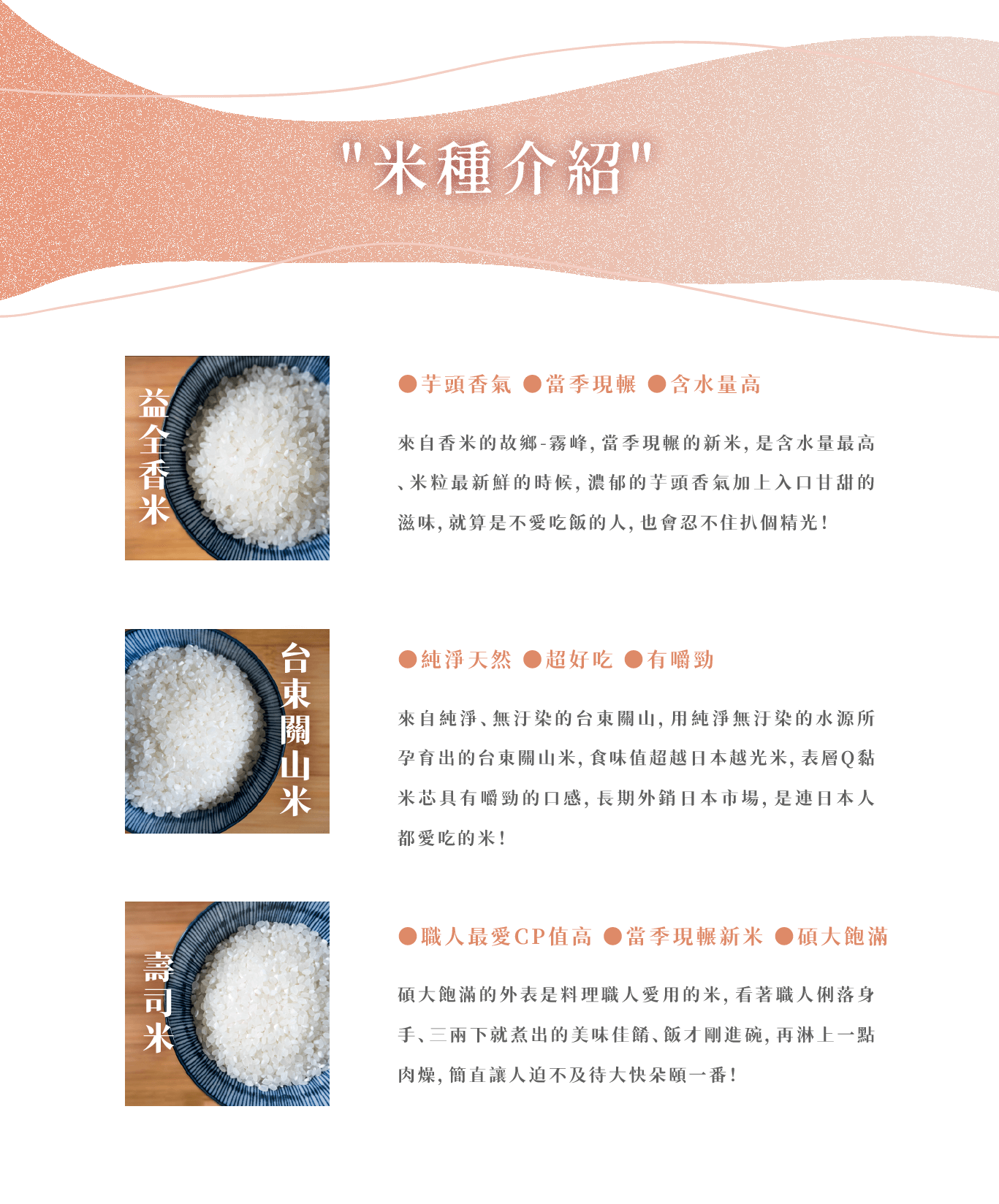彌月禮的米種介紹