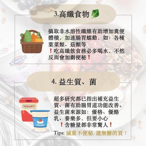 蔬果 順暢 營養師 便祕 排便 宿便清除 五穀雜糧 堅果 膳食纖維