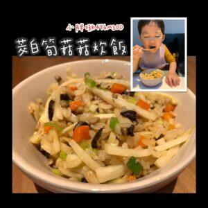 增進親子關係,就從吃飯開始 | DIY親子料理 | 茭白筍菇菇炊飯食譜