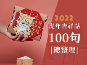 2022虎年吉祥話總整理,100句超有創意祝賀語全收錄