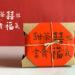 客製化喝茶禮-西川米店